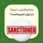 کدام قابلیت مهم ایرتگ در ایران تحریم است؟