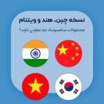 تفاوت نسخه چین، ویتنام و هند محصولات سامسونگ در چیست؟