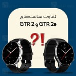 مقایسه ساعت هوشمند شیائومی GTR 2 و GTR 2e