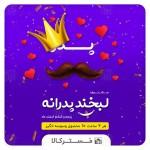 امسال دیگه جوراب نخر   5 و 6 اسفند جشنواره لبخند پدرانه