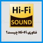هرچیزی که باید در مورد تکنولوژی HiFi بدانید