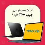 آیا لپ تاپ من تراشه TPM 2.0 برای نصب ویندوز 11 را دارد؟