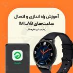 اتصال و راه اندازی ساعت های IMILAB شیائومی با اپلیکیشن GloryFit