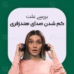 10 دلیل کم شدن صدای هندزفری به همراه راه حل افزایش صدای هندزفری