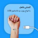 آشنایی با انواع USB و استاندارد فست شارژ آن ها