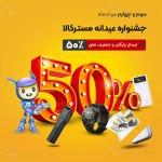 تا 50% تخفیف در جشنواره عیدانه مسترکالا