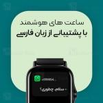 ساعت های هوشمند با پشتیبانی از زبان فارسی