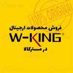 مسترکالا تنها نمایندگی رسمی محصولات W-King