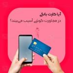 آیا قرار گرفتن گوشی کنار کارت بانکی ضرر دارد؟