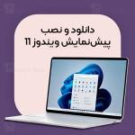 دانلود و نصب پیش نمایش ویندوز 11