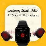 آموزش انتقال موزیک به ساعت GTR 2 / GTS 2 از گوشی اندروید و آیفون