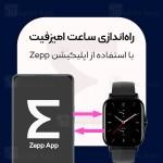 آموزش جامع نحوه راه اندازی ساعت های آمازفیت با اپلیکیشن Zepp