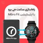 آموزش جامع راه اندازی ساعت های می برو شیائومی با اپلیکیشن Mibro Fit