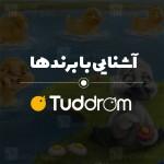 آشنایی با برندها | در مورد برند Tuddrom بیشتر بدانید