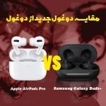 مقایسه AirPods Pro و Galaxy Buds Plus | دو غول تازه متولد شده از دو غول تکنولوژی