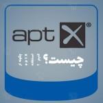 فناوری aptX چیست؟ چگونه باید از آن استفاده کرد؟
