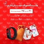 20 تا 25 بهمن واسه کسی که دوسش داری | با تخفیف هدیه بگیر