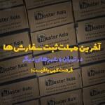 آخرین مهلت ارسال سفارش در سال 98 برای تهران و شهرستان چه زمانی است؟
