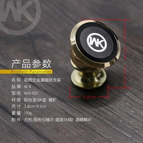 پایه نگهدارنده آهنربایی موبایل دبلیو کی WK WA-S01